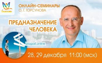 Онлайн-семинар Олега Торсунова «Предназначение человека»