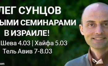 Семинар Олега Сунцова «Как понять уроки жизни»