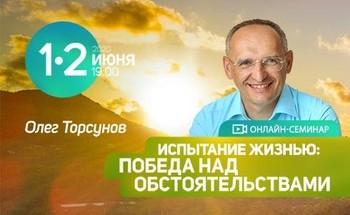 Онлайн-семинар Олега Торсунова «Испытание жизнью: победа над обстоятельствами»