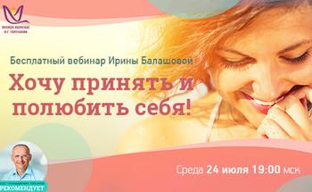 Бесплатный вебинар Ирины Балашовой «Хочу принять и полюбить себя»
