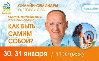 Онлайн-семинар Олега Торсунова «Двуличие, двойственность, чужие роли, лицемерие. Как быть самим собой?»