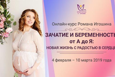 Аюрведический онлайн-курс Романа Игошина «Зачатие и беременность от А до Я: новая жизнь с радостью в сердце»