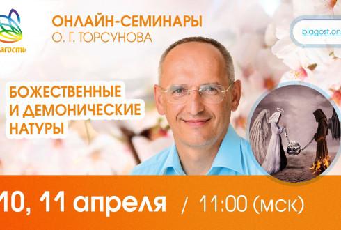 Онлайн-семинар Олега Торсунова «Божественные и демонические натуры»