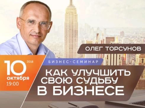 Бизнес-семинар Олега Торсунова «Как улучшить свою судьбу в бизнесе»