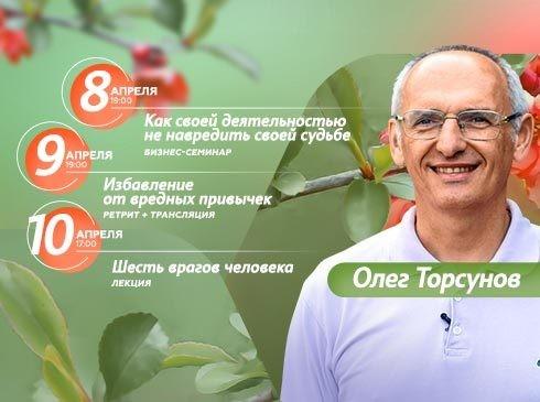 Бизнес-семинар Олега Торсунова «Как своей деятельностью не навредить своей судьбе»