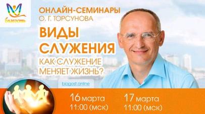 Онлайн-семинар Олега Торсунова «Виды служения. Как служение меняет жизнь?»