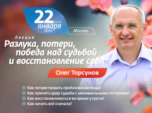 Лекция Олега Торсунова «Разлука, потери, победа над судьбой и восстановление себя»
