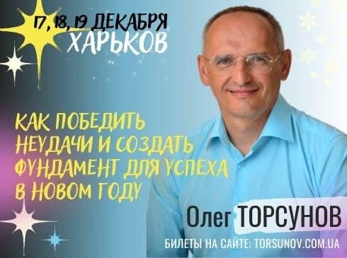 Семинар Олега Торсунова «Как победить неудачи и создать прочный фундамент для успеха в Новом году»