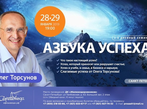 Семинар Олега Торсунова «Азбука успеха»