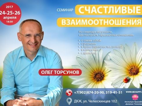 Семинар Олега Торсунова «Счастливые взаимоотношения»