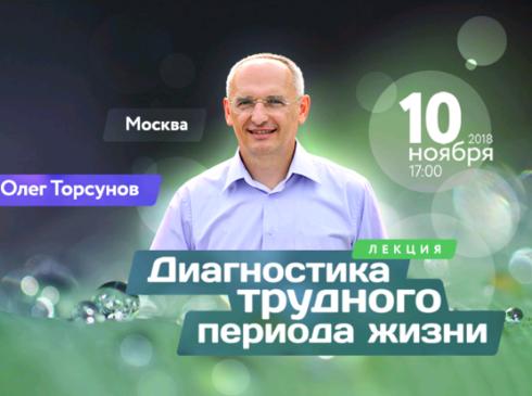 Лекция Олега Торсунова «Диагностика трудного периода жизни»
