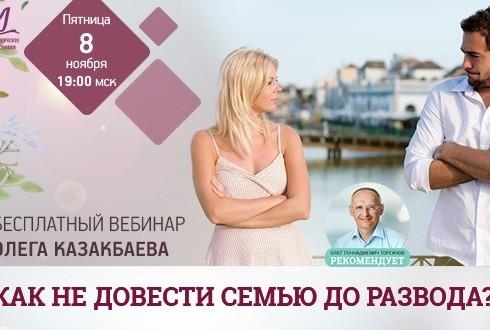 Бесплатный вебинар Олега Казакбаева «Как не довести семью до развода»