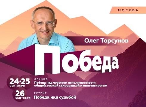 Ретрит «Победа над судьбой» с Олегом Торсуновым