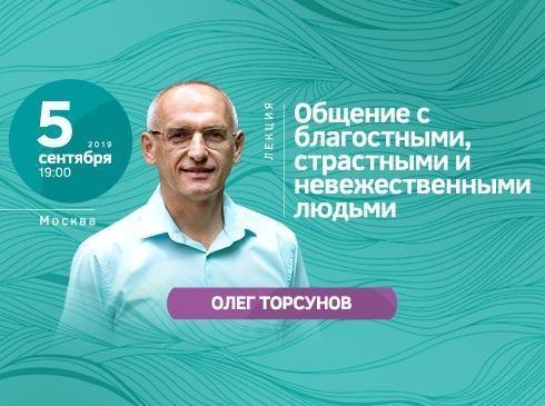 Лекция Олега Торсунова «Общение с благостными, страстными и невежественными людьми»