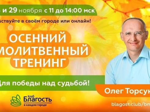 Осенний молитвенный тренинг с Олегом Торсуновым