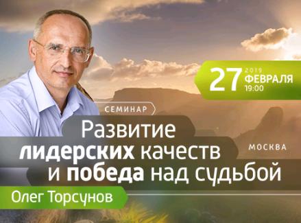 Cеминар Олега Торсунова «Развитие лидерских качеств и победа над судьбой»