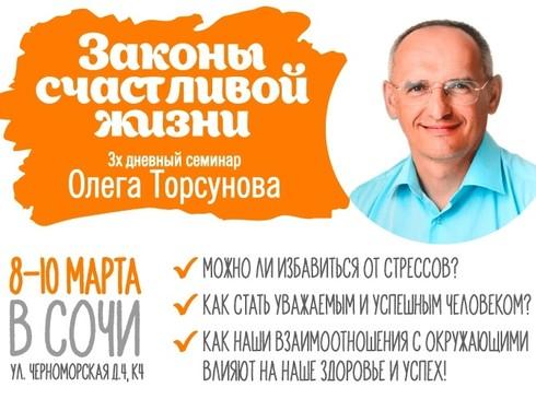 Семинар Олега Торсунова «Законы счастливой жизни»