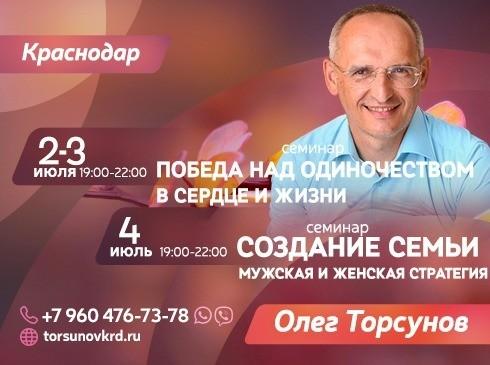 Семинары Олега Торсунова «Победа над одиночеством в сердце и в жизни» и «Создание семьи: мужская и женская стратегия»