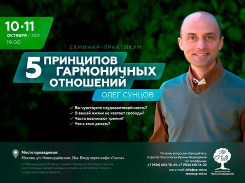 Семинар-практикум Олега Сунцова «Пять принципов гармоничных отношений»