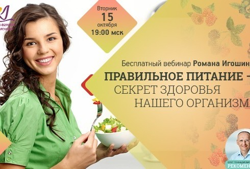 Бесплатный вебинар Романа Игошина «Правильное питание — секрет здоровья нашего организма»
