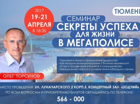 Семинар Олега Торсунова «Секреты успеха для жизни в мегаполисе»