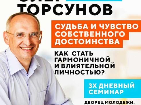Семинар Олега Торсунова «Судьба и чувство собственного достоинства. Как стать гармоничной и влиятельной личностью?»
