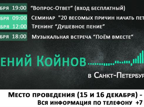 Семинар Евгения Койнова «Могущество пения, или 20 весомых причин начать петь»