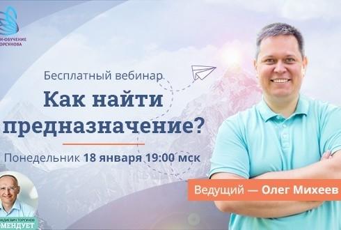 Бесплатный вебинар Олега Михеева «Как найти предназначение?»