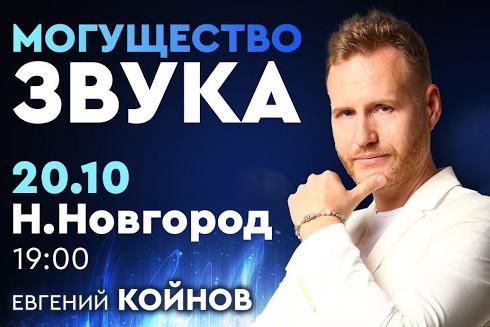 Семинар Евгения Койнова «Могущество звука» + онлайн-трансляция