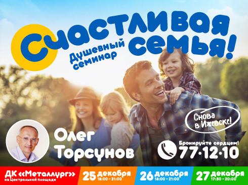 Семинар Олега Торсунова «Счастливая семья»