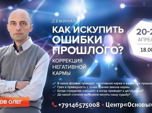 Семинар Олега Сунцова «Как искупить ошибки прошлого, или коррекция негативной кармы»