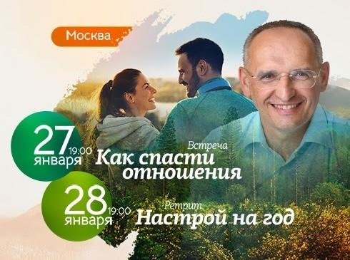 Встреча с Олегом Торсуновым «Как спасти отношения» и ретрит «Настрой на год»