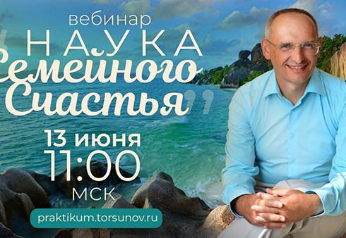 Вебинар Олега Торсунова «Наука семейного счастья»