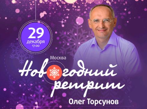 Новогодний ретрит с Олегом Торсуновым
