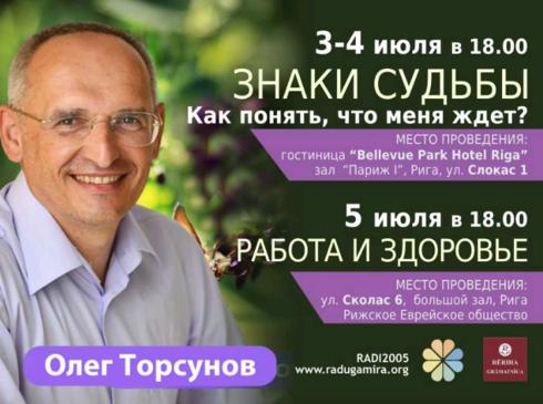 Семинар Олега Торсунова «Работа и здоровье»