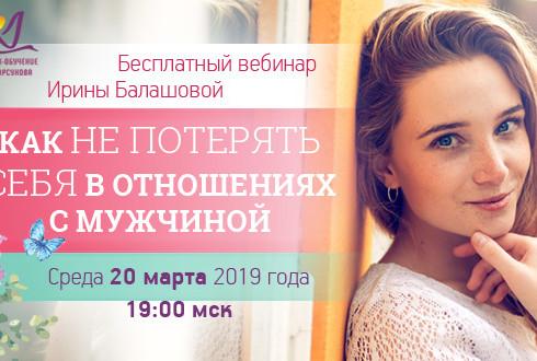 Бесплатный вебинар Ирины Балашовой  «Как не потерять себя в отношениях с мужчиной»