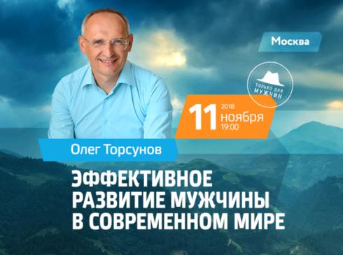 Мужской семинар Олега Торсунова «Эффективное развитие мужчины в современном мире»