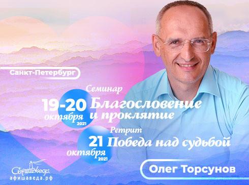 Семинар Олега Торсунова «Благословение и проклятие»