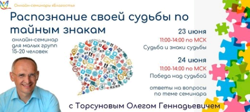 Онлайн-семинар Олега Торсунова «Распознание своей судьбы по тайным знакам»
