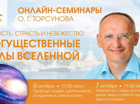 Онлайн-семинар Олега Торсунова «Благость, страсть и невежество — могущественные силы Вселенной»
