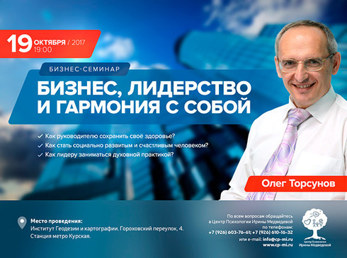 Бизнес-семинар Олега Торсунова «Бизнес, лидерство и гармония с собой»