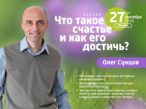 Лекция Олега Сунцова «Что такое счастье и как его достичь?»