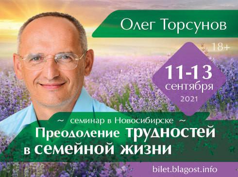 Семинар Олега Торсунова «Преодоление трудностей в семейной жизни»
