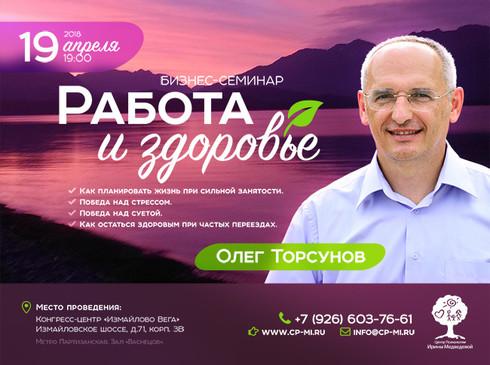 Бизнес-семинар Олега Торсунова «Работа и здоровье»