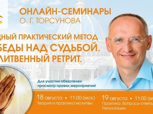 Онлайн-семинар-тренинг Олега Торсунова «Мощный практический метод победы над судьбой. Молитвенный ретрит»