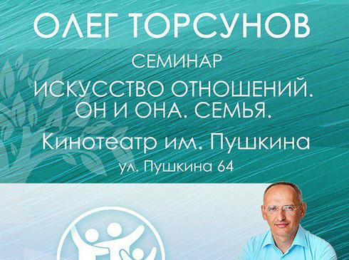 Семинар Олега Торсунова «Искусство отношений. Он и Она. Семья»