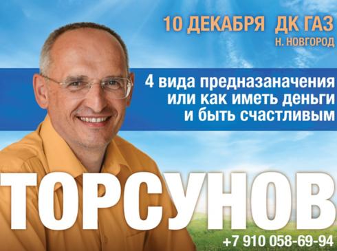 Семинар Олега Торсунова «4 типа предназначения, или как иметь деньги и быть счастливым»