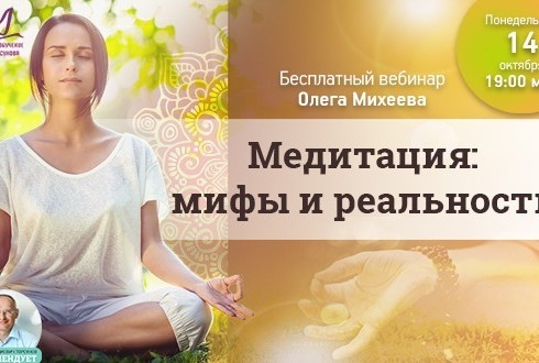 Бесплатный вебинар  Олега Михеева «Медитации: мифы и реальность»