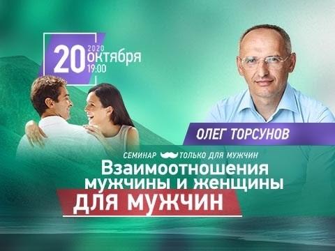 Семинар Олега Торсунова только для мужчин «Взаимоотношения мужчины и женщины»