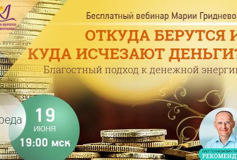 Бесплатный вебинар Марии Гридневой «Откуда берутся и куда исчезают деньги? Благостный подход к денежной энергии»